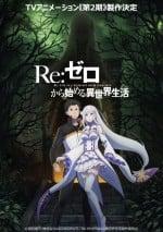 Re:从零开始的异世界生活 第二季