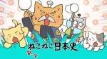 猫猫日本史 第四季