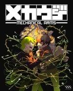 Mecha-Ude Pilot/機械手臂