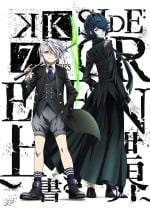 K SEVEN STORIES Episode 3「SIDE:GREEN ~覆写世界~」