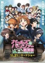 少女與戰車 劇場版/少女和坦克