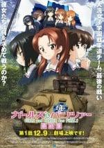 少女與戰車 最終章 第1話