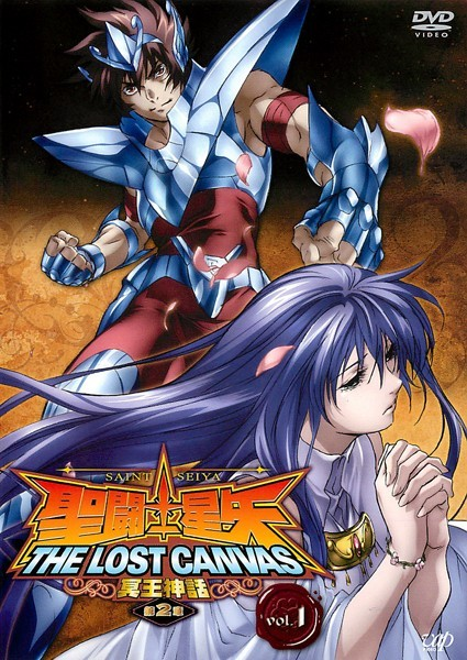 聖闘士星矢 THE LOST CANVAS 冥王神話 第2章 圣斗士星矢 THE LOST CANVAS 冥王神话 第2章
