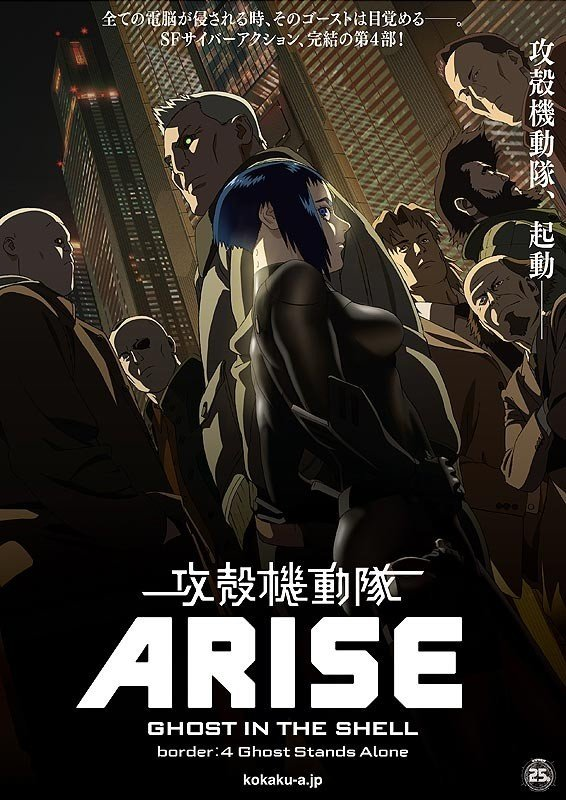 攻殻機動隊ARISE border:4 Ghost Stands Alone 攻壳机动队ARISE border:4 Ghost Stands Alone
