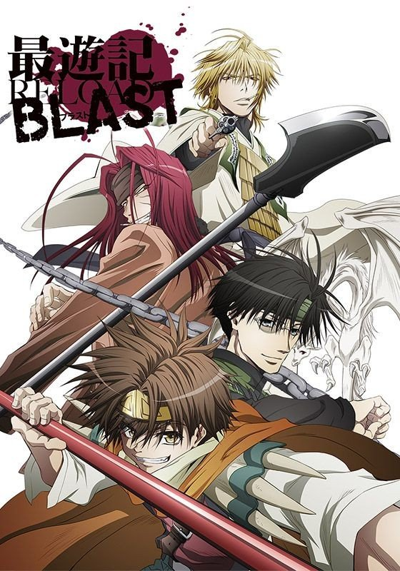 《最游记RELOAD BLAST》第四季 下载