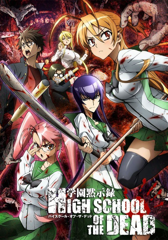 学園黙示録 HIGHSCHOOL OF THE DEAD 学园默示录