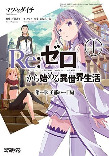 Re:ゼロから始める異世界生活 第一章 王都の一日編 Re:从零开始的异世界生活 第一章 王都的一日