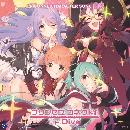 プリンセスコネクト!Re:Dive PRICONNE CHARACTER SONG 08