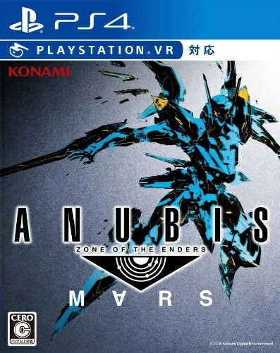 ANUBIS ZONE OF THE ENDERS : M∀RS 终极地带2 火星