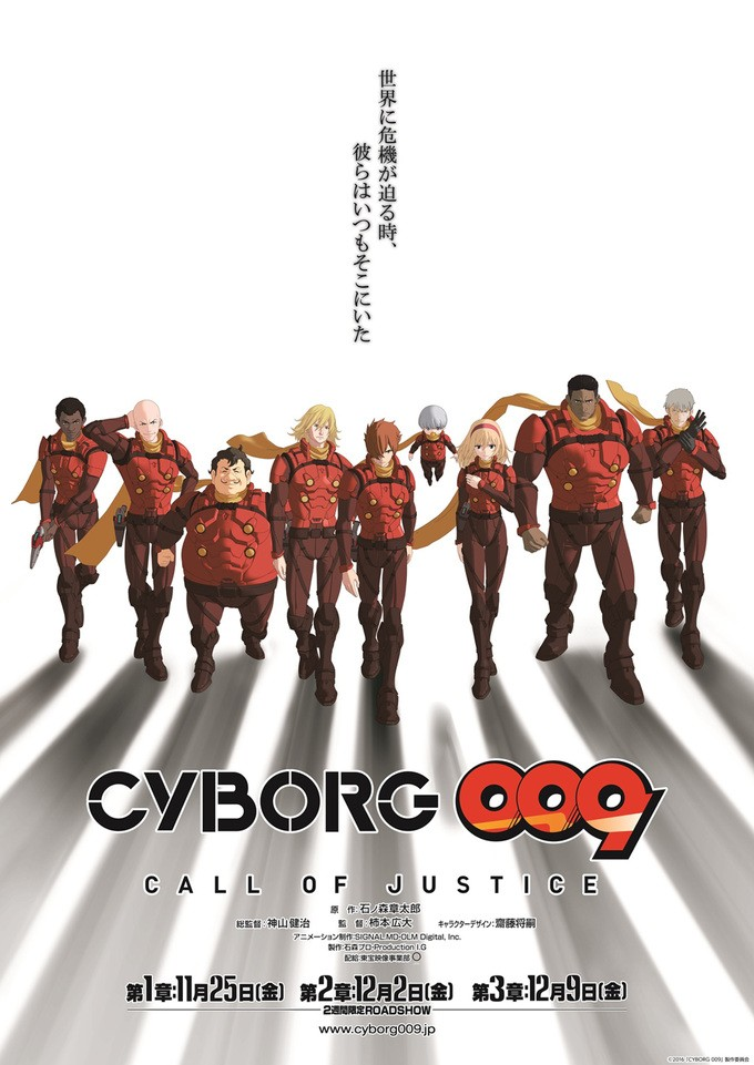 CYBORG009 CALL OF JUSTICE 第3章 人造人009 CALL OF JUSTICE 第3章