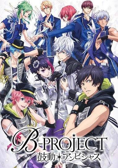 B-PROJECT~鼓動*アンビシャス~ B-PROJECT~鼓动*Ambitious~