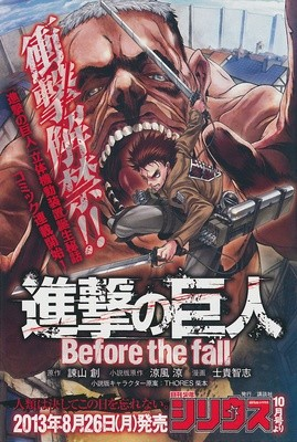 進撃の巨人 Before the fall 进击的巨人外传 Before the fall 漫画版