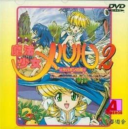 魔法少女メルル,Magic Woman M,魔法少女美露露,裏OVA,魔法少女