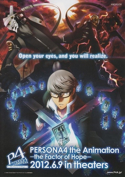 PERSONA4 the Animation -the Factor of Hope- 女神异闻录4 剧场版