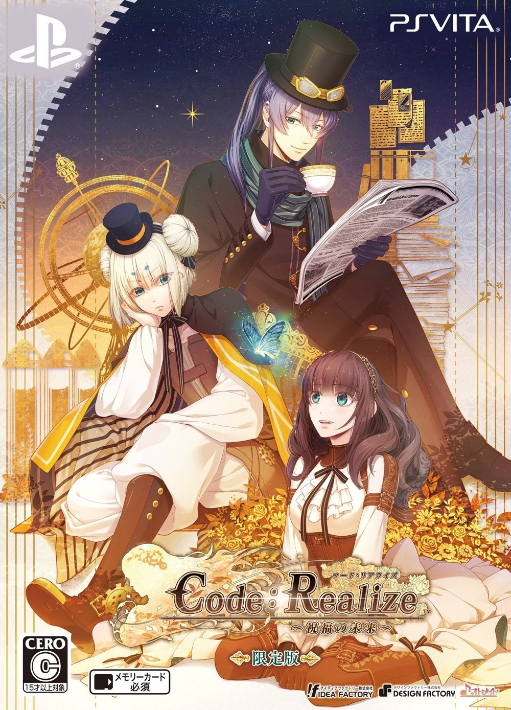 Code:Realize~祝福の未来~