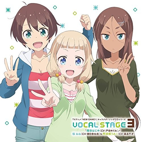 TVアニメ「 NEW GAME!! 」キャラクターソングCDシリーズ VOCAL STAGE 3