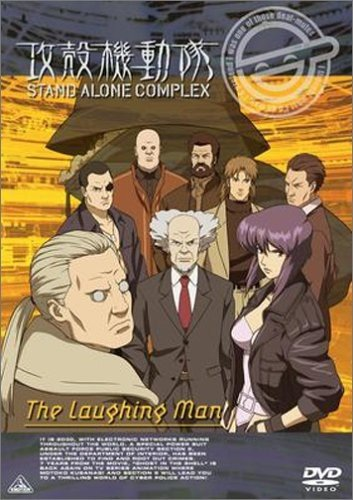 攻殻機動隊 STAND ALONE COMPLEX the Laughing Man 攻壳机动队 笑面男