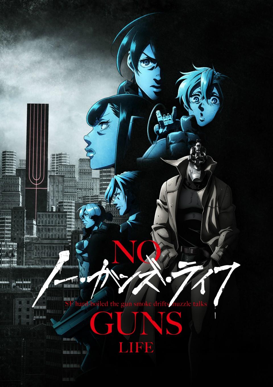 ノー・ガンズ・ライフ 第2クール