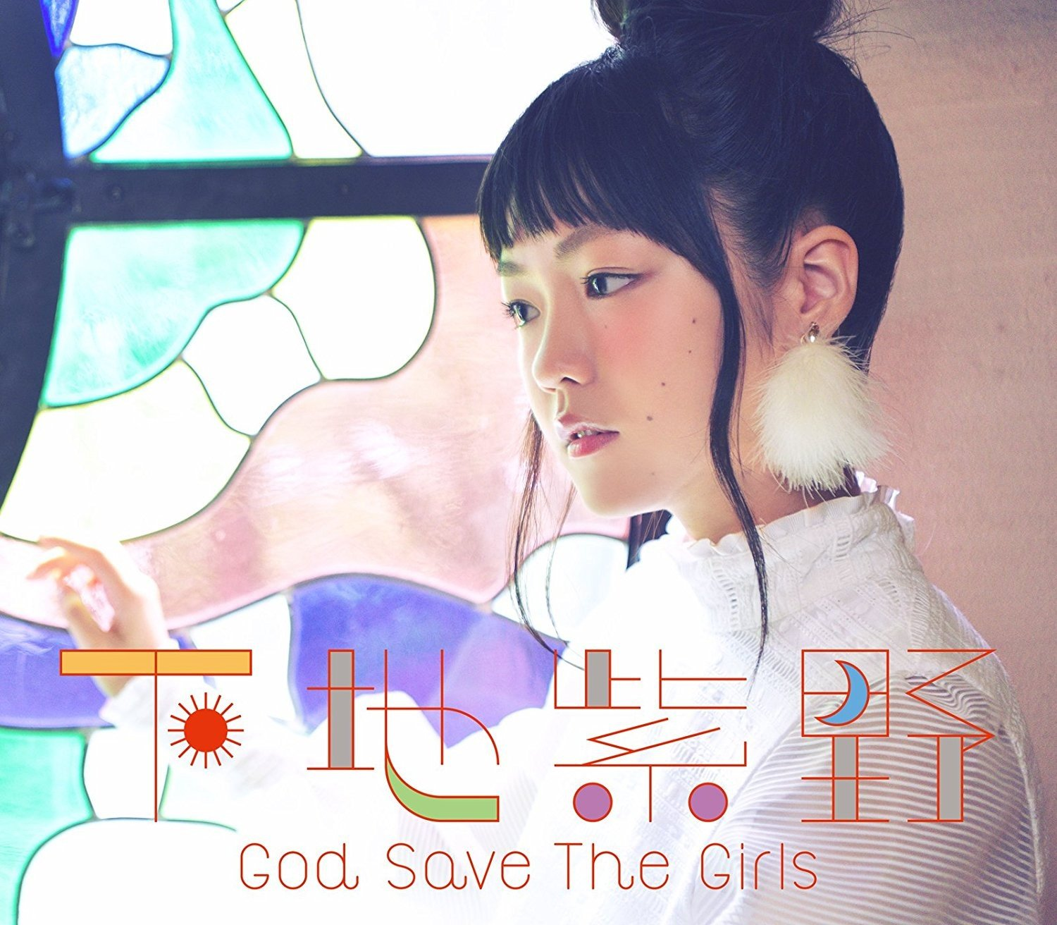 God Save The Girls