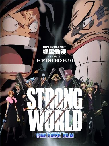 ONE PIECE FILM STRONG WORLD EPISODE:0 海贼王 强者世界 前传