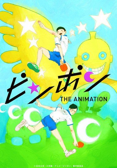 ピンポン THE ANIMATION 乒乓