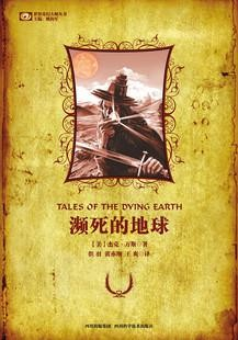 Tales of the Dying Earth 濒死的地球