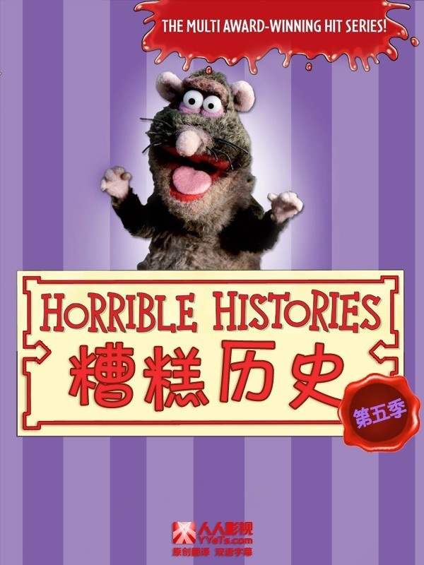 Horrible Histories Season 5 糟糕历史 第五季