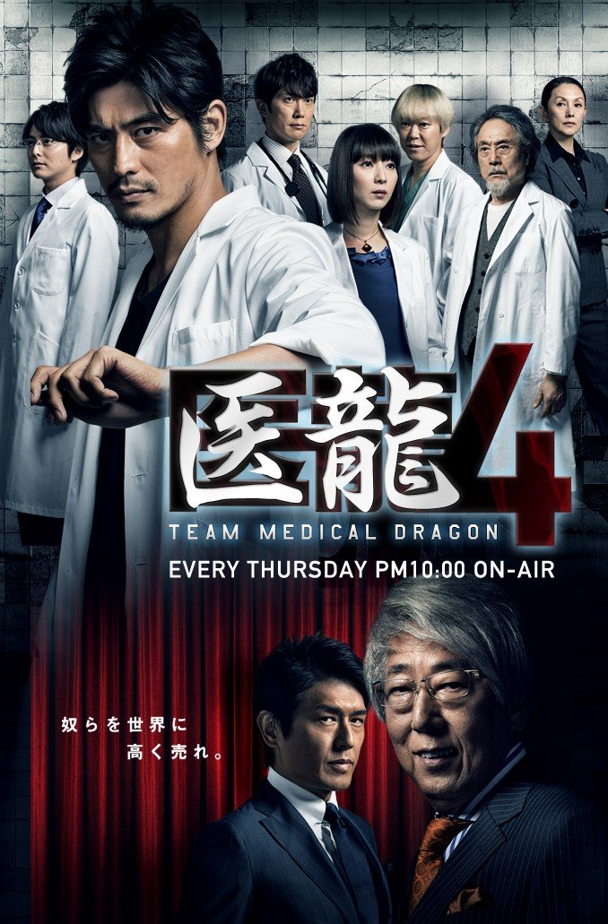 医龍 -Team Medical Dragon- 4 医龙 -Team Medical Dragon- 4