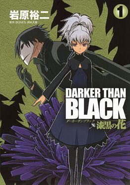 DARKER THAN BLACK -漆黒の花- DARKER THAN BLACK -漆黒之花-
