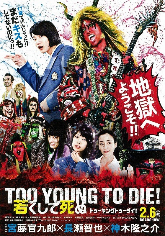 TOO YOUNG TO DIE! 若くして死ぬ 早死早投胎之地狱摇滚篇