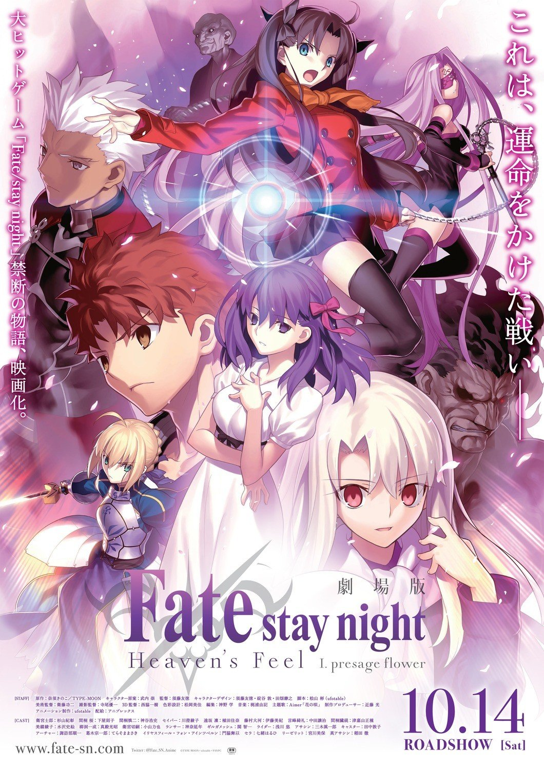 劇場版 Fate/stay night [Heaven's Feel] I.presage flower 剧场版 Fate/stay night [Heaven's Feel] I.presage flower