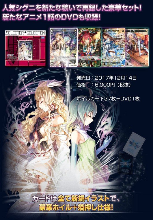 Lostorage conflated WIXOSS -missing link- 失忆融合WIXOSS -missing link-