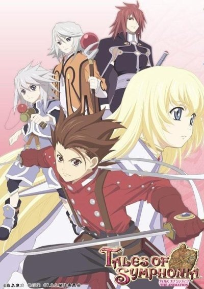 TALES OF SYMPHONIA THE ANIMATION テセアラ編 仙乐传说 迪赛雅兰篇