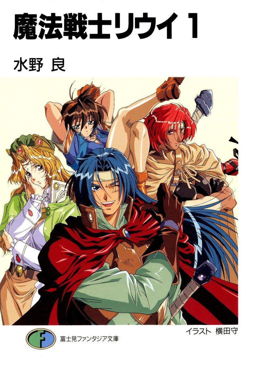 魔妖系列-魔法戦士 凌辱指令 触手系列
