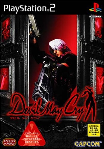Devil May Cry 鬼泣