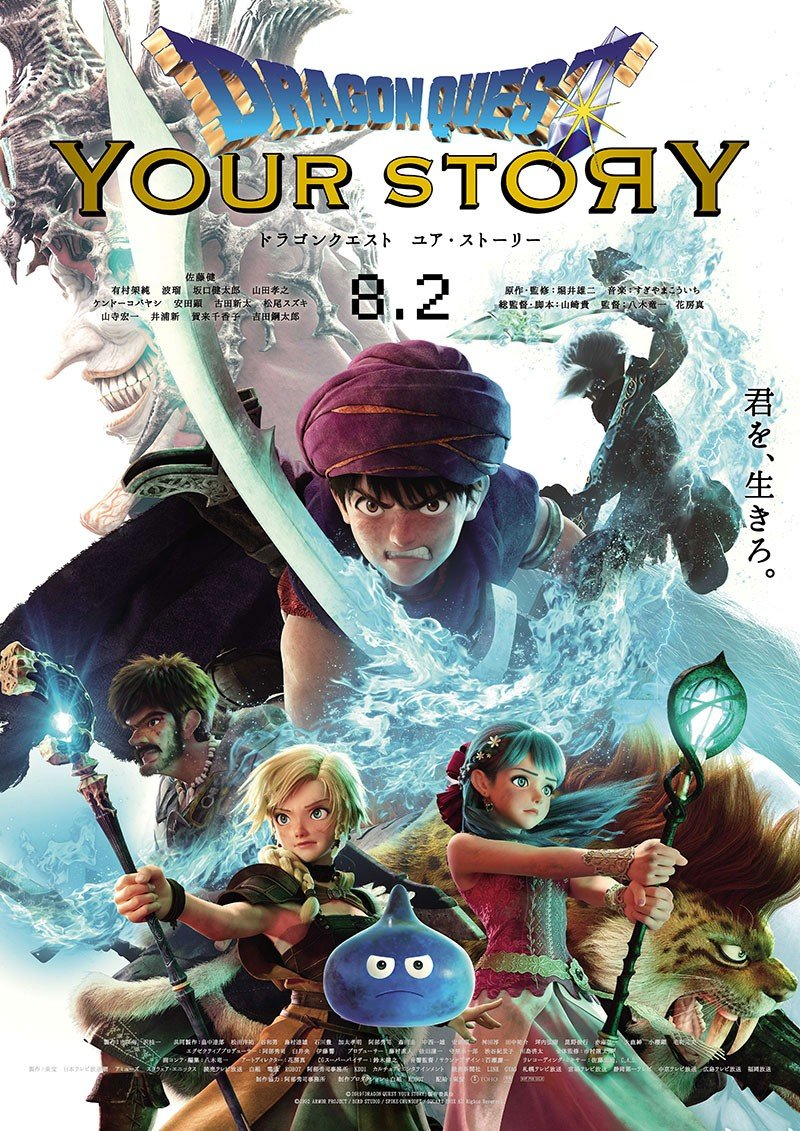 DRAGON QUEST YOUR STORY 勇者斗恶龙 你的故事