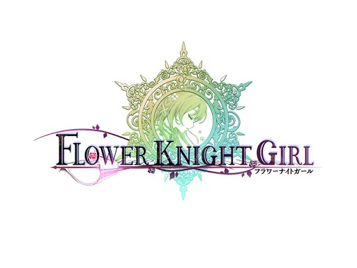 FLOWER KNIGHT GIRL 美少女花骑士