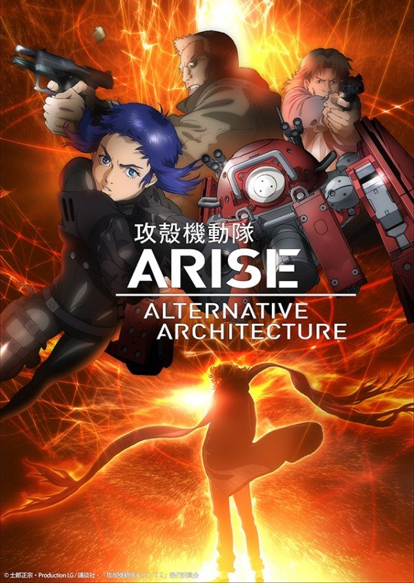 攻殻機動隊ARISE ALTERNATIVE ARCHITECTURE 攻壳机动队ARISE ALTERNATIVE ARCHITECTURE