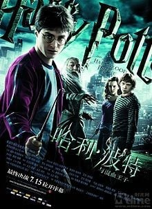 Harry Potter and the Half-Blood Prince 哈利·波特与混血王子