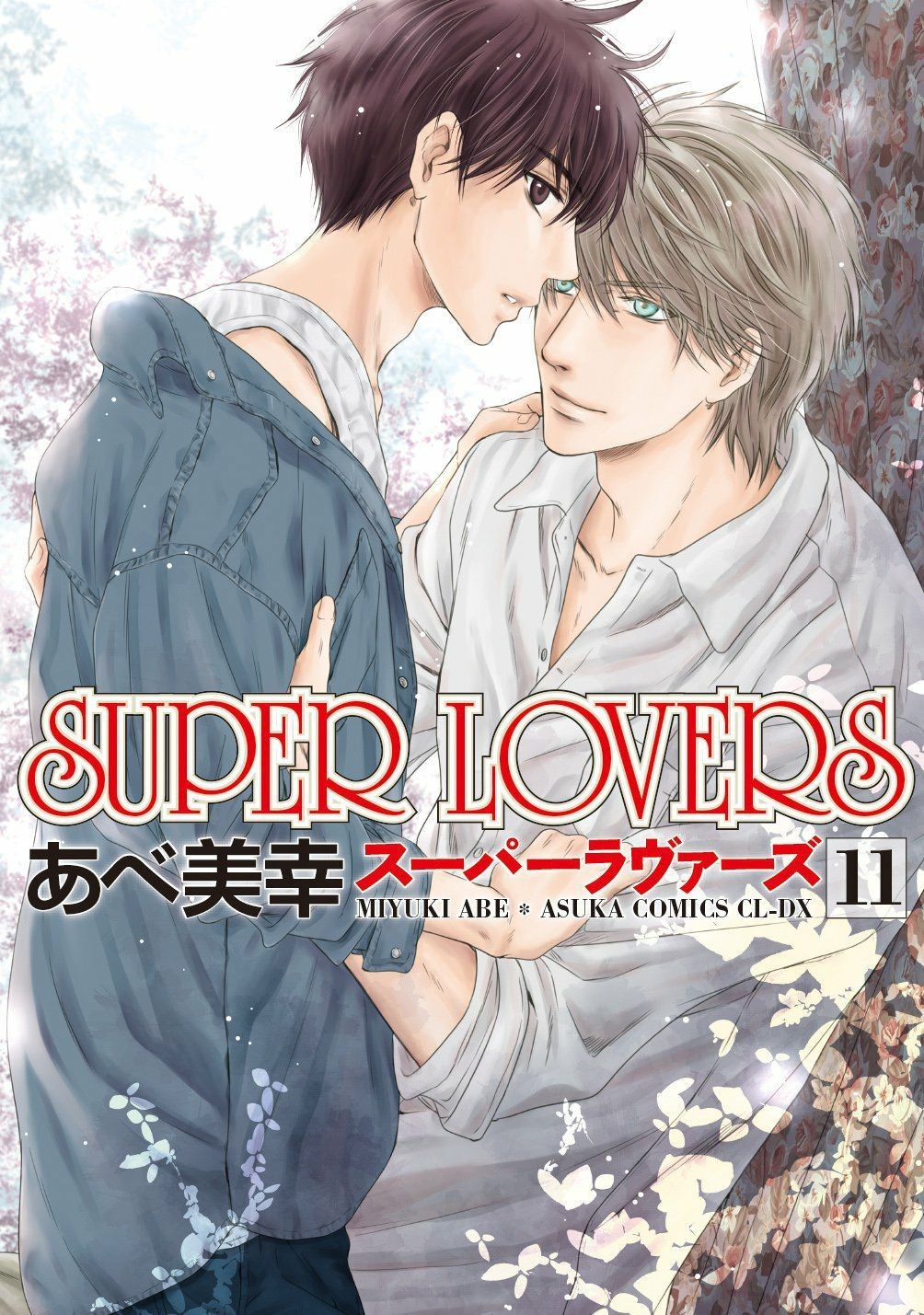 SUPER LOVERS (11)