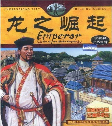 Emperor Rise of the Middle Kingdom 皇帝:龙之崛起