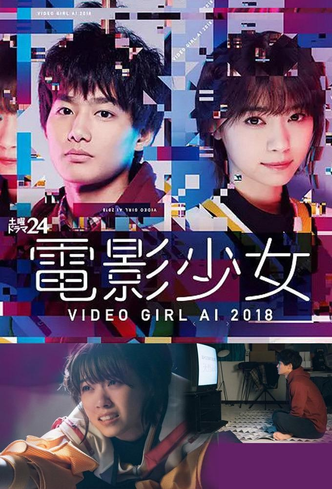 電影少女 -VIDEO GIRL AI 2018- 电影少女