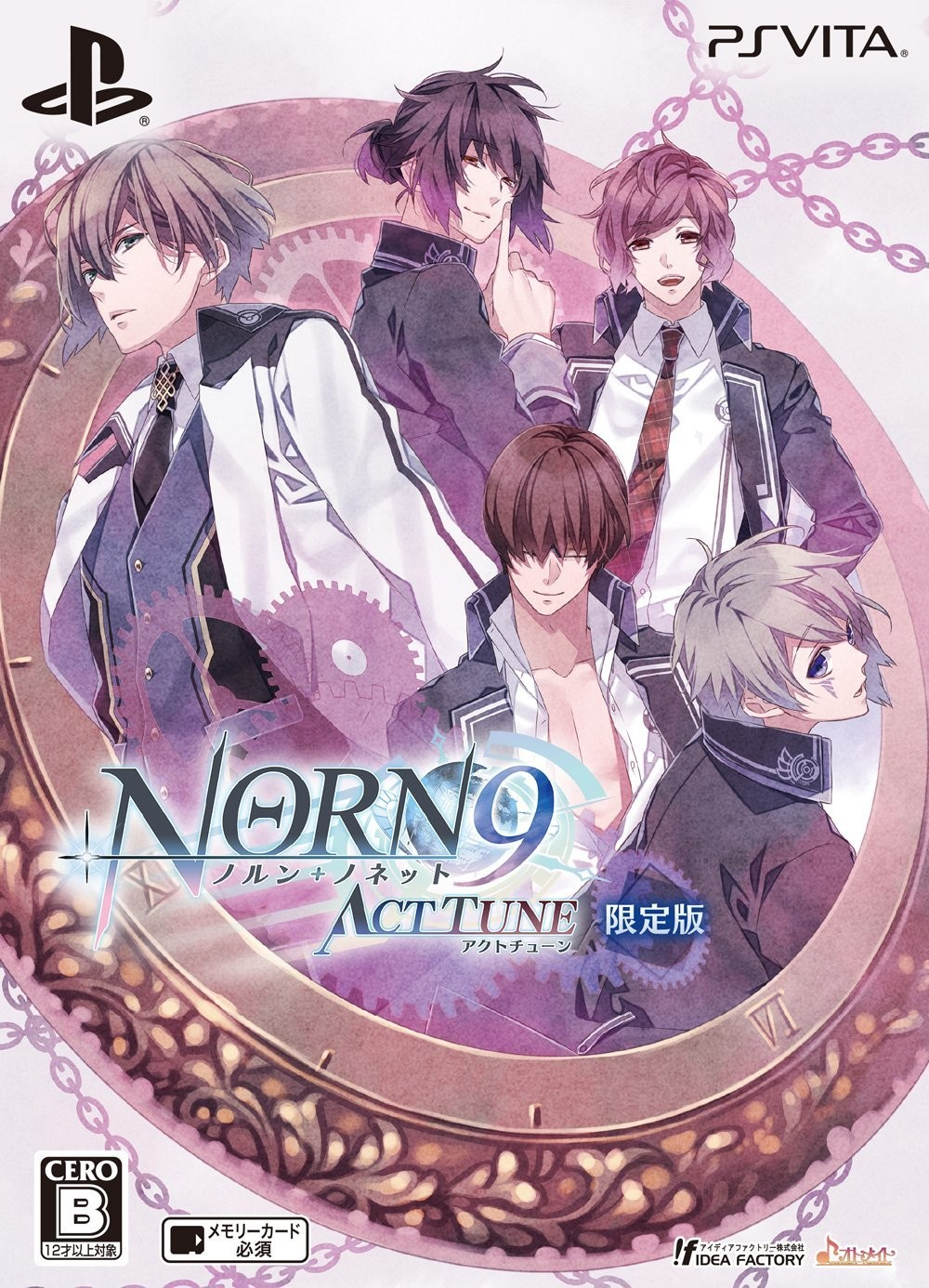 NORN9 ACT TUNE