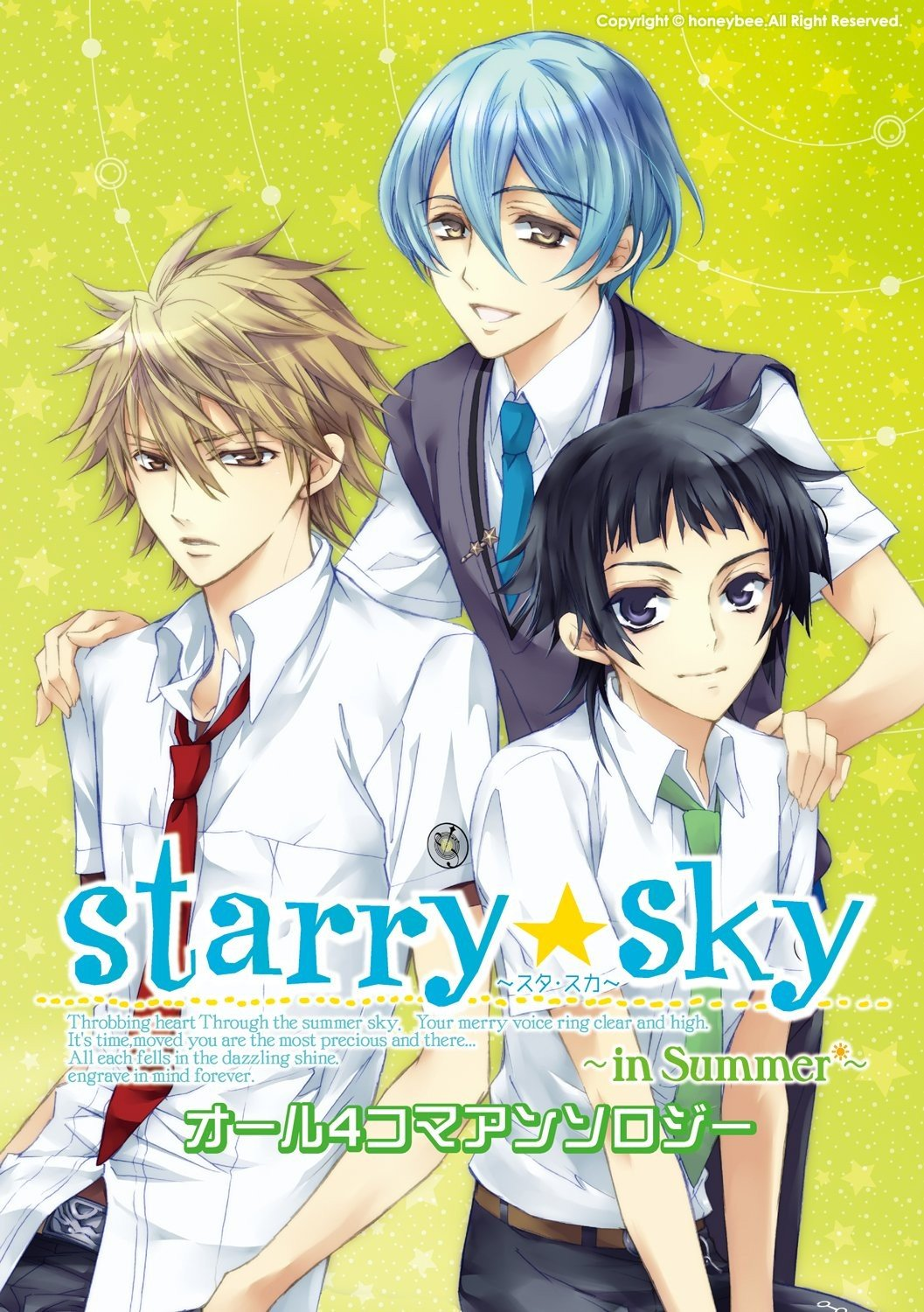Starry☆Sky ~in Summer~ オール4コマアンソロジー