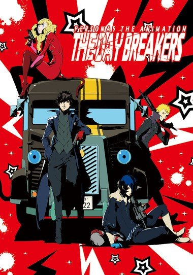 PERSONA5 the Animation -THE DAY BREAKERS- 女神异闻录5 -THE DAY BREAKERS-