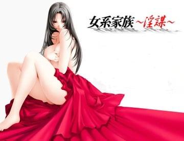 女系家族~Jokei Kazoku~淫諥[中文字幕]手机在线播放