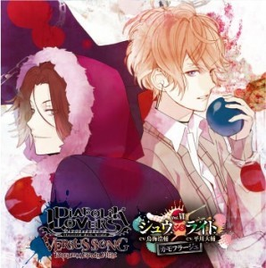 DIABOLIK LOVERS VERSUS SONG Requiem(2)Bloody Night Vol.VI シュウVSライト