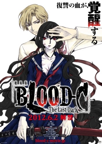 劇場版 BLOOD-C The Last Dark BLOOD-C The Last Dark