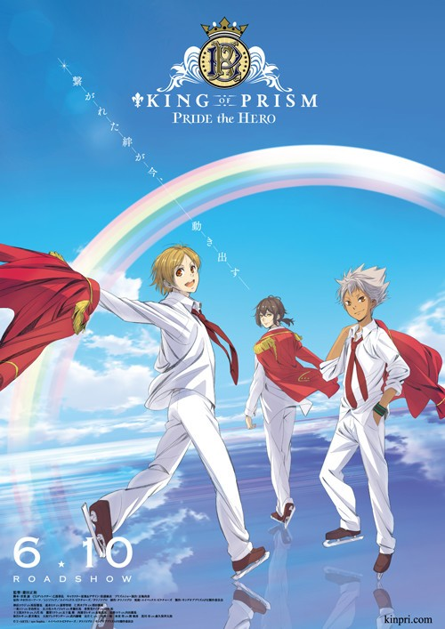 KING OF PRISM -PRIDE the HERO- 棱镜少男 KING OF PRISM PRIDE the HERO