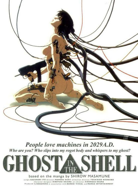 GHOST IN THE SHELL / 攻殻機動隊 攻壳机动队